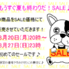 SALE!アイロンシート一部の商品20%offです!